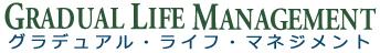 グラデュアル・ライフ・マネジメント